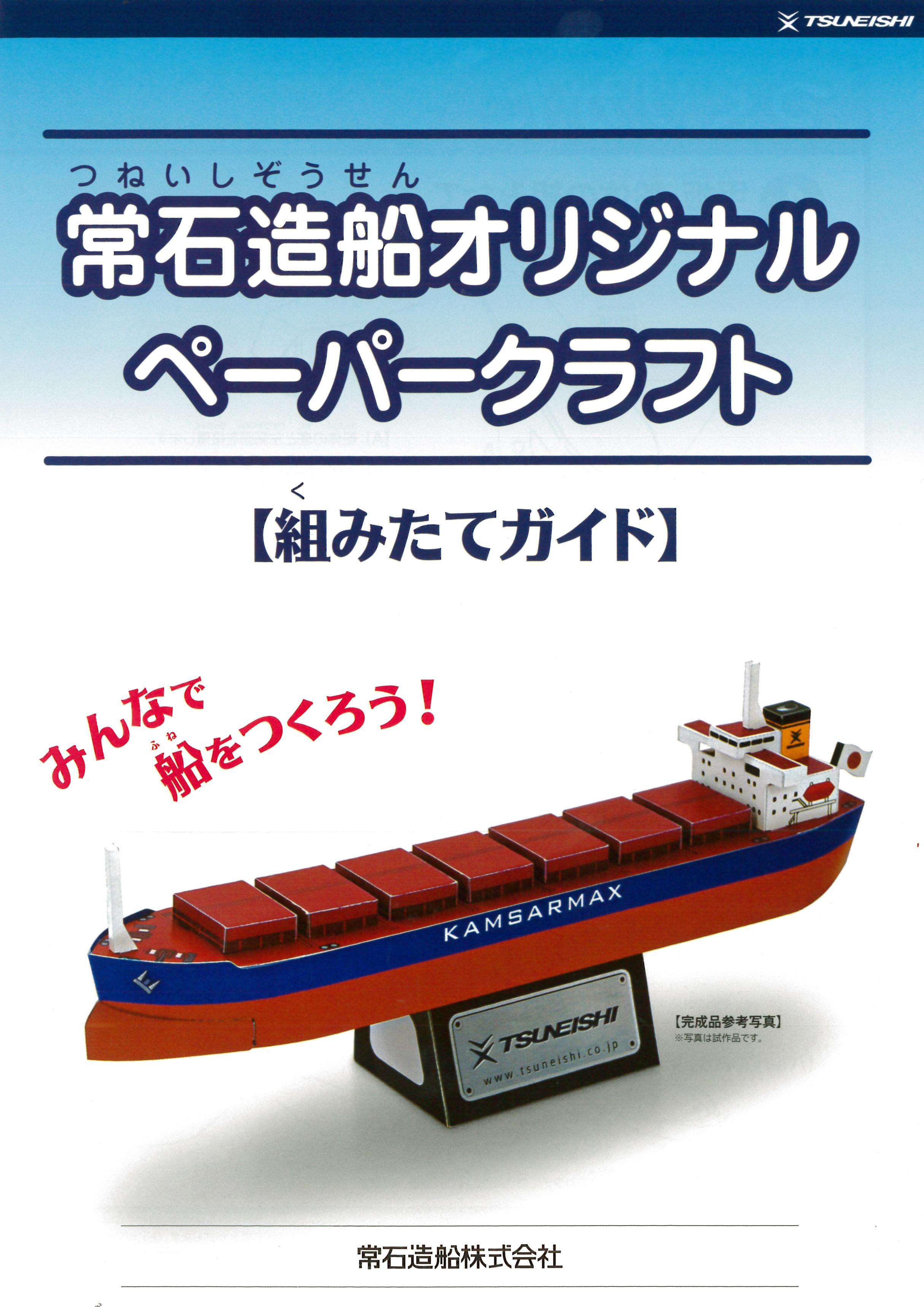 進水式プランの特典 常石造船オリジナルペーパークラフトを進呈(予定)