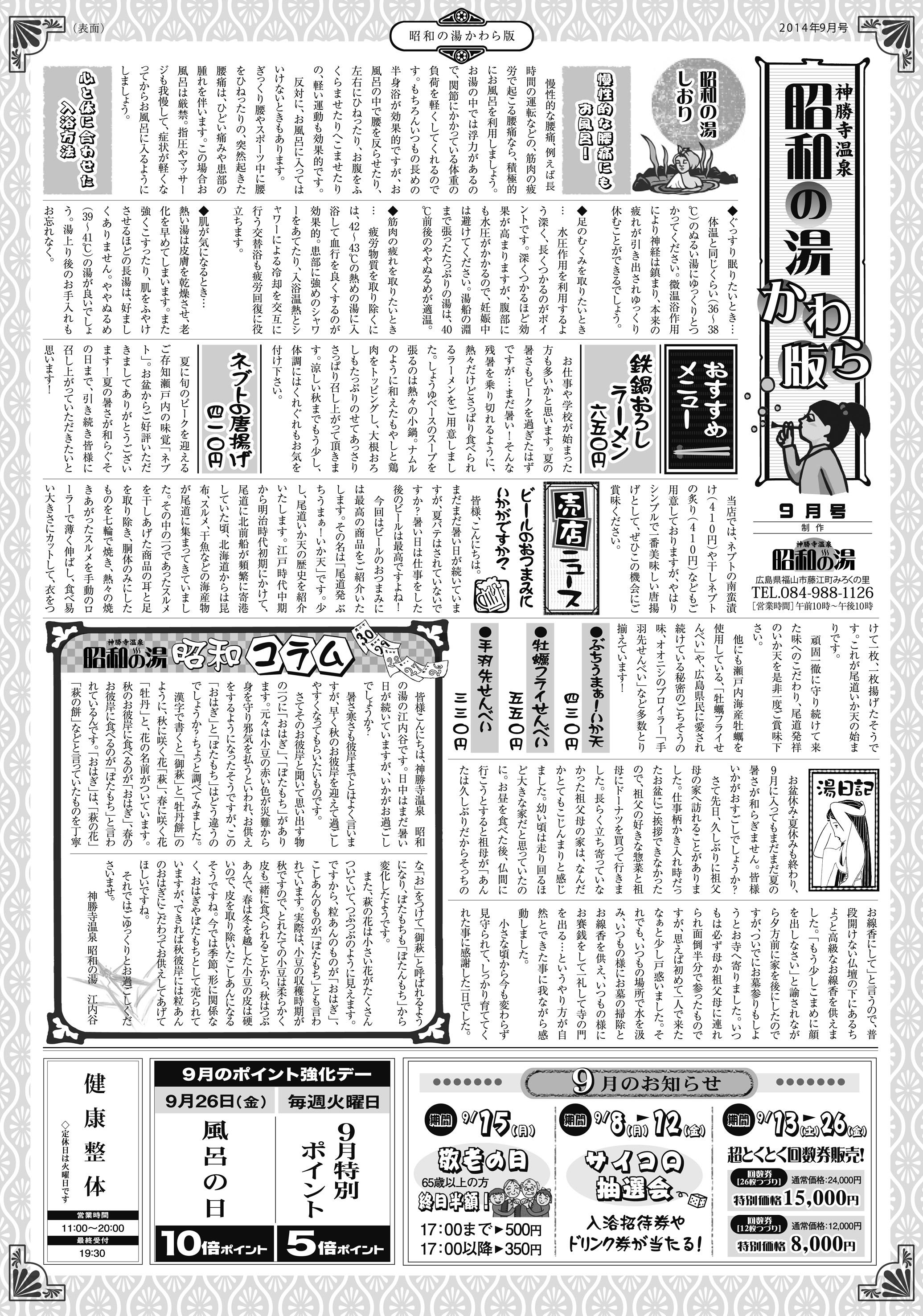 昭和の湯かわら版9月号 旬な情報・メニューが満載!