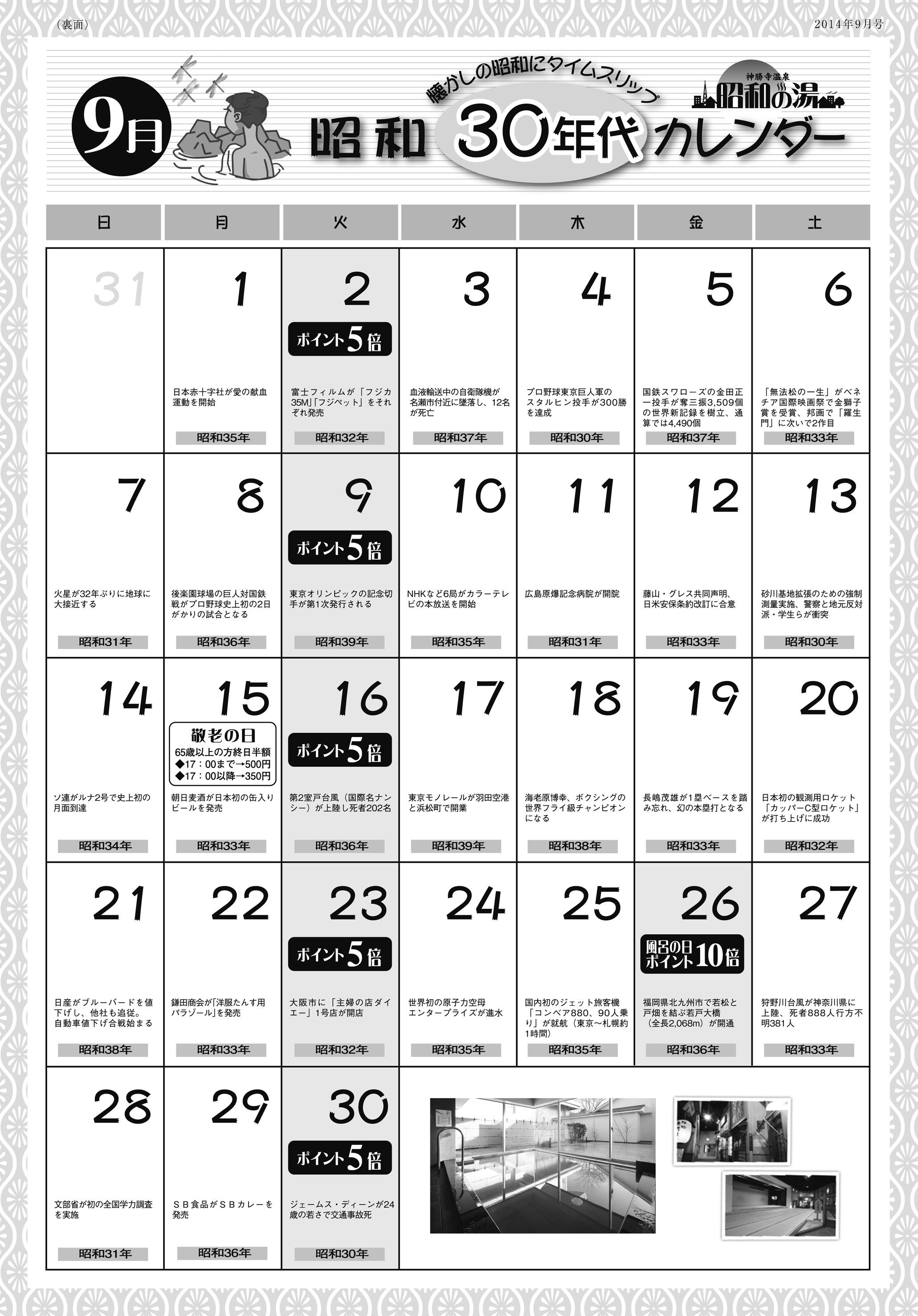 昭和の湯かわら版 イベントカレンダーと昭和の30年代にタイムスリップ!懐かしの出来事。