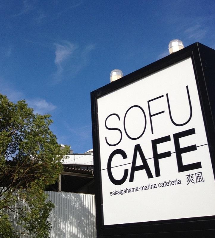 境ガ浜マリーナで爽やかに過ごす、大人の異空間カフェ─SOFU cafe(爽風カフェ)秋の新メニュー