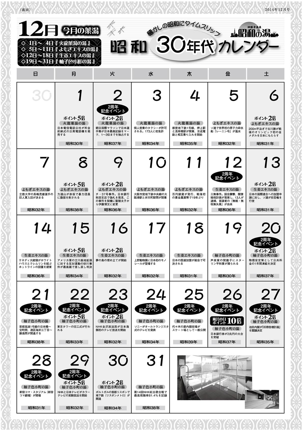<薬湯カレンダーはこちら>かわら版12月号