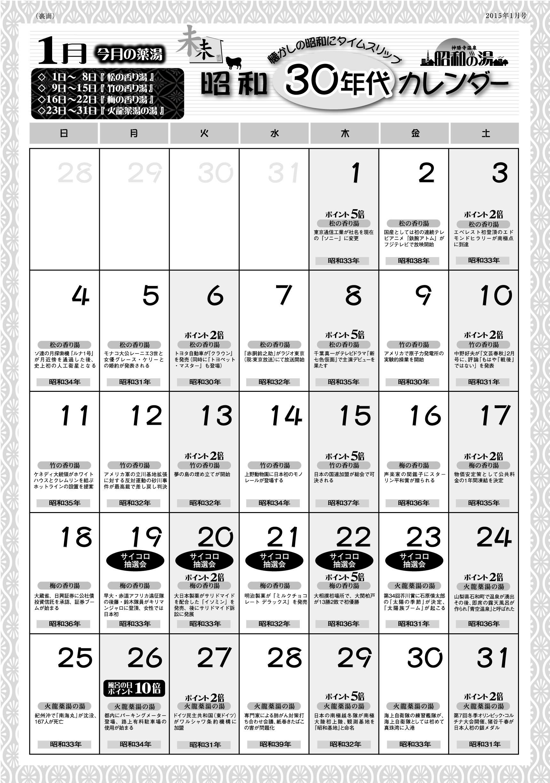 <薬湯カレンダーはこちら>かわら版1月号
