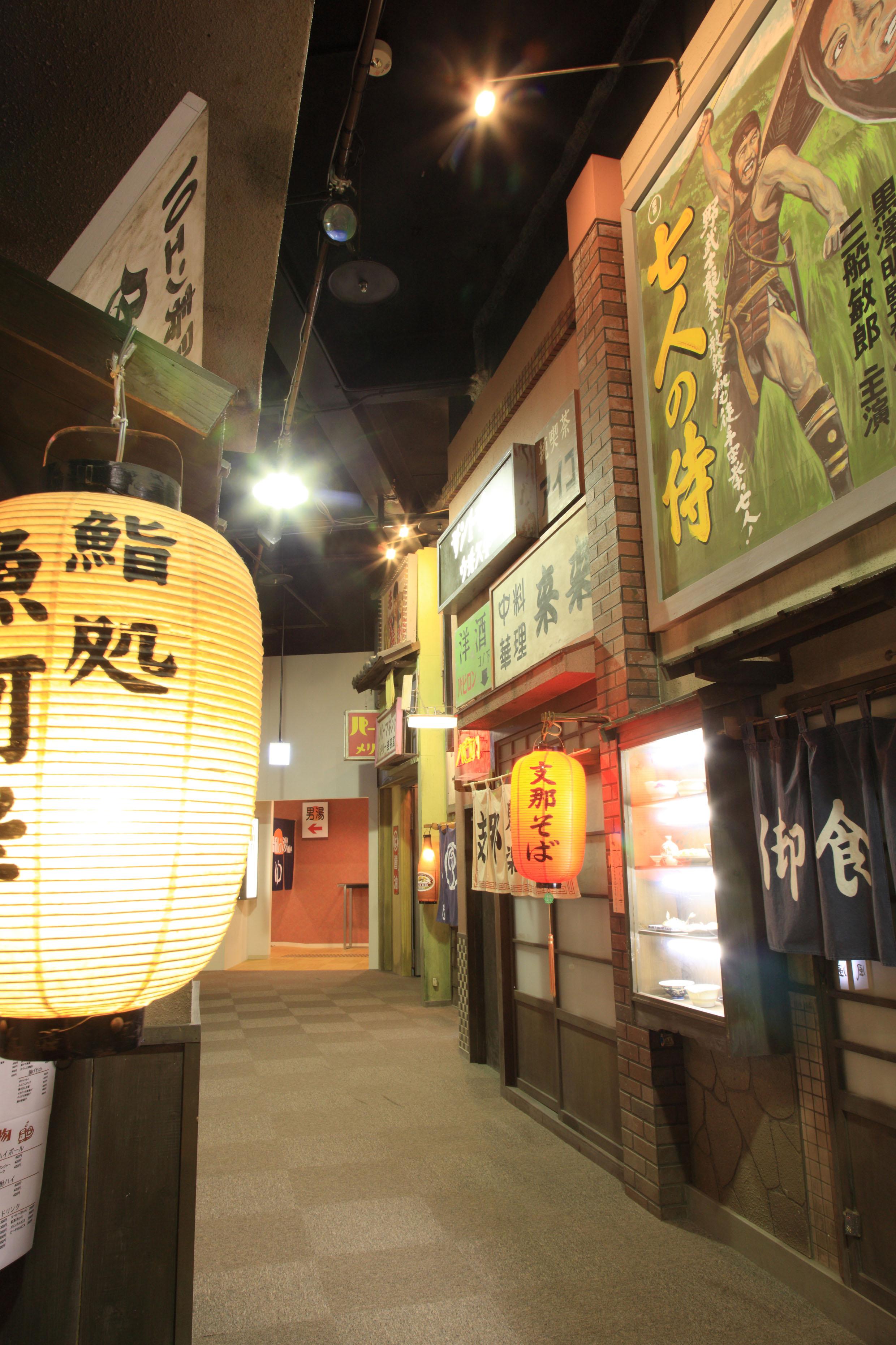 昭和30年代の町並みを再現した「神勝寺温泉 昭和の湯」