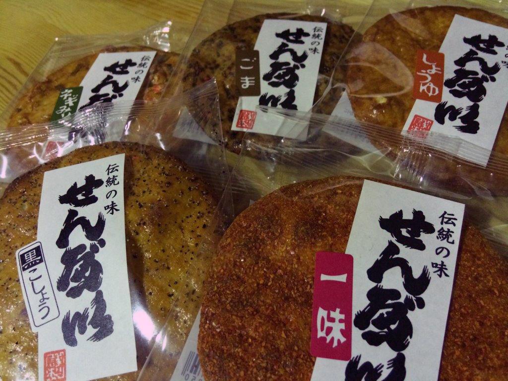新入荷!5種類の味が選べる「大判せんべい」130円(税込)
