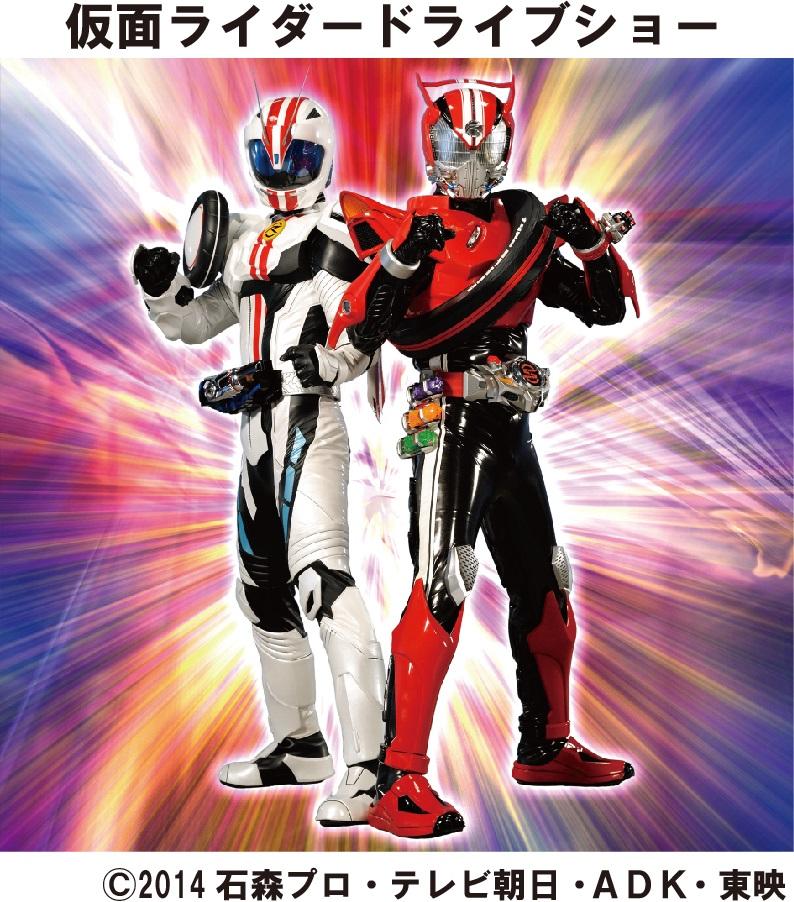 5月3日 仮面ライダードライブショー