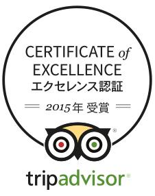 トリップアドバイザー(R)認定 Certificate of Excellence