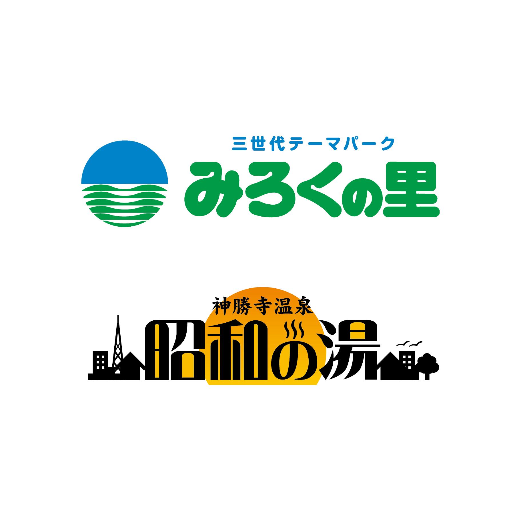 [お知らせ]みろくの里・昭和の湯、7/17(金)台風接近により臨時休業
