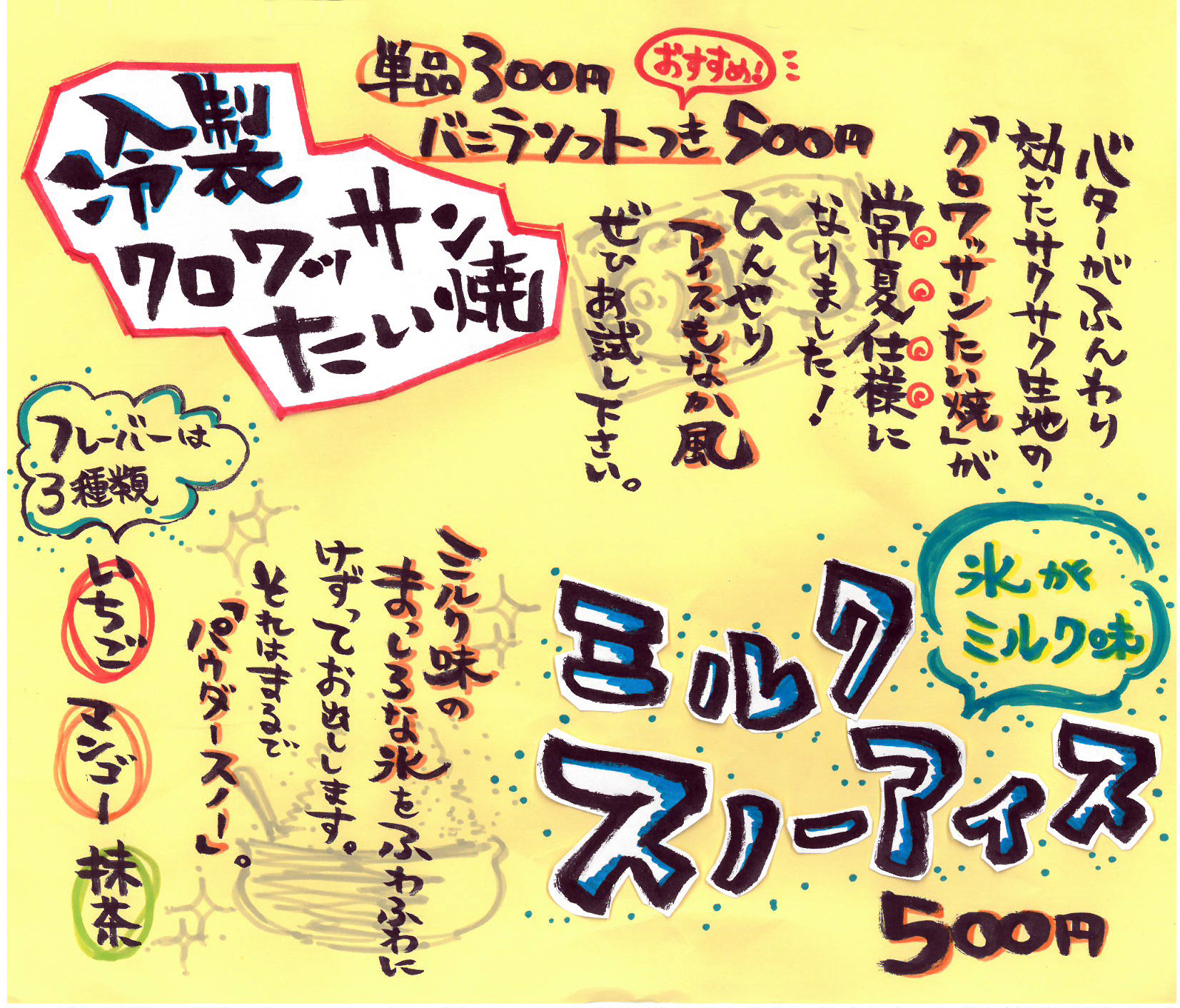 神勝寺温泉昭和の湯スイーツフェア開催中