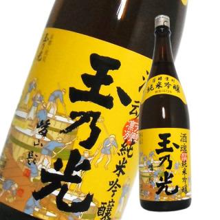 純米吟醸『玉之光』京都で長く愛される上品な味わいをぜひ一度。