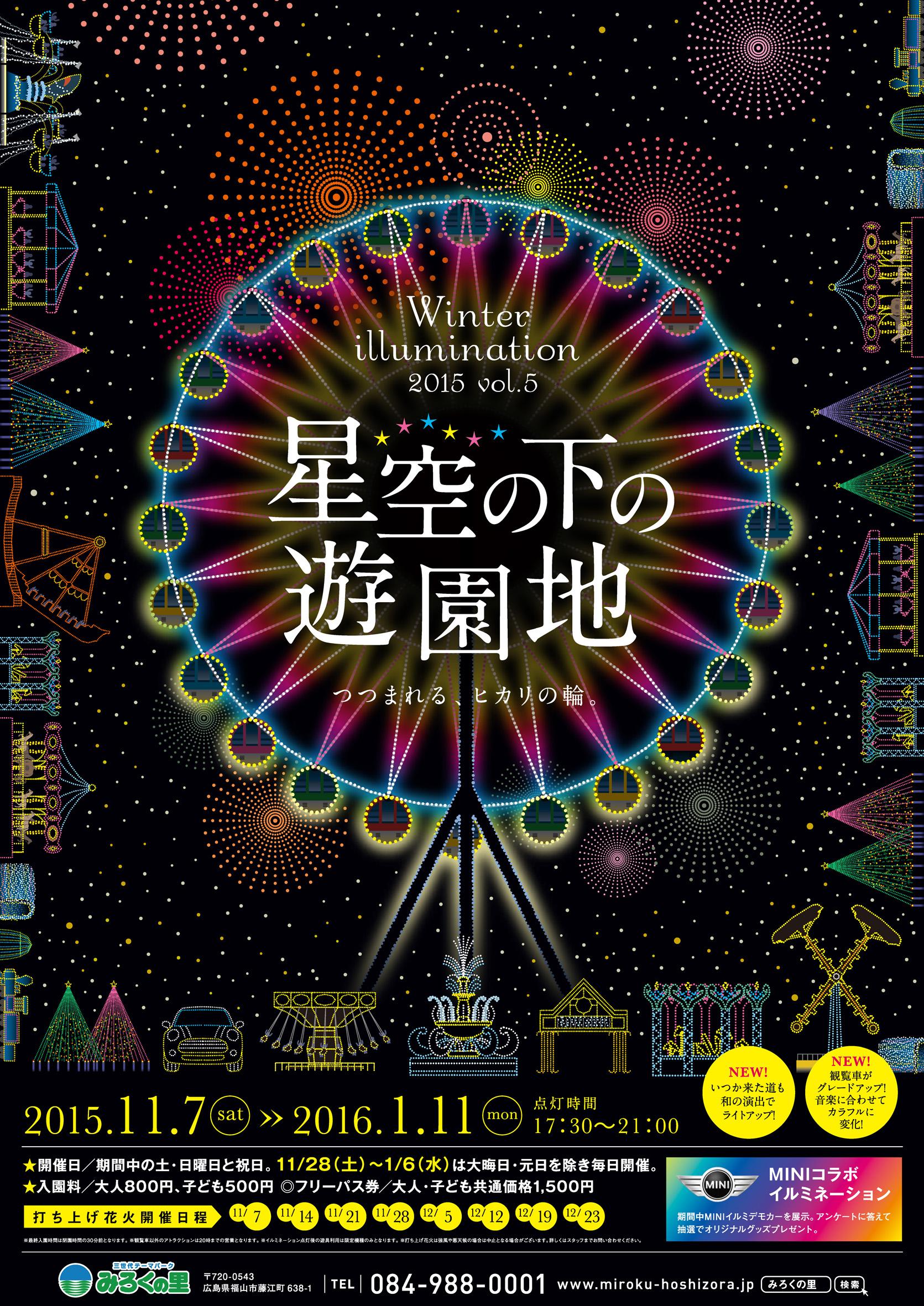 みろくの里ウインターイルミネーション2015「星空の下の遊園地Vol.5~つつまれる、ヒカリの輪~」光と音楽に彩られた遊園地で遊ぶ