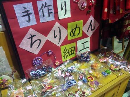 上品でかわいい京都工芸「ちりめん細工」ストラップや髪留めなど多数ラインナップ。