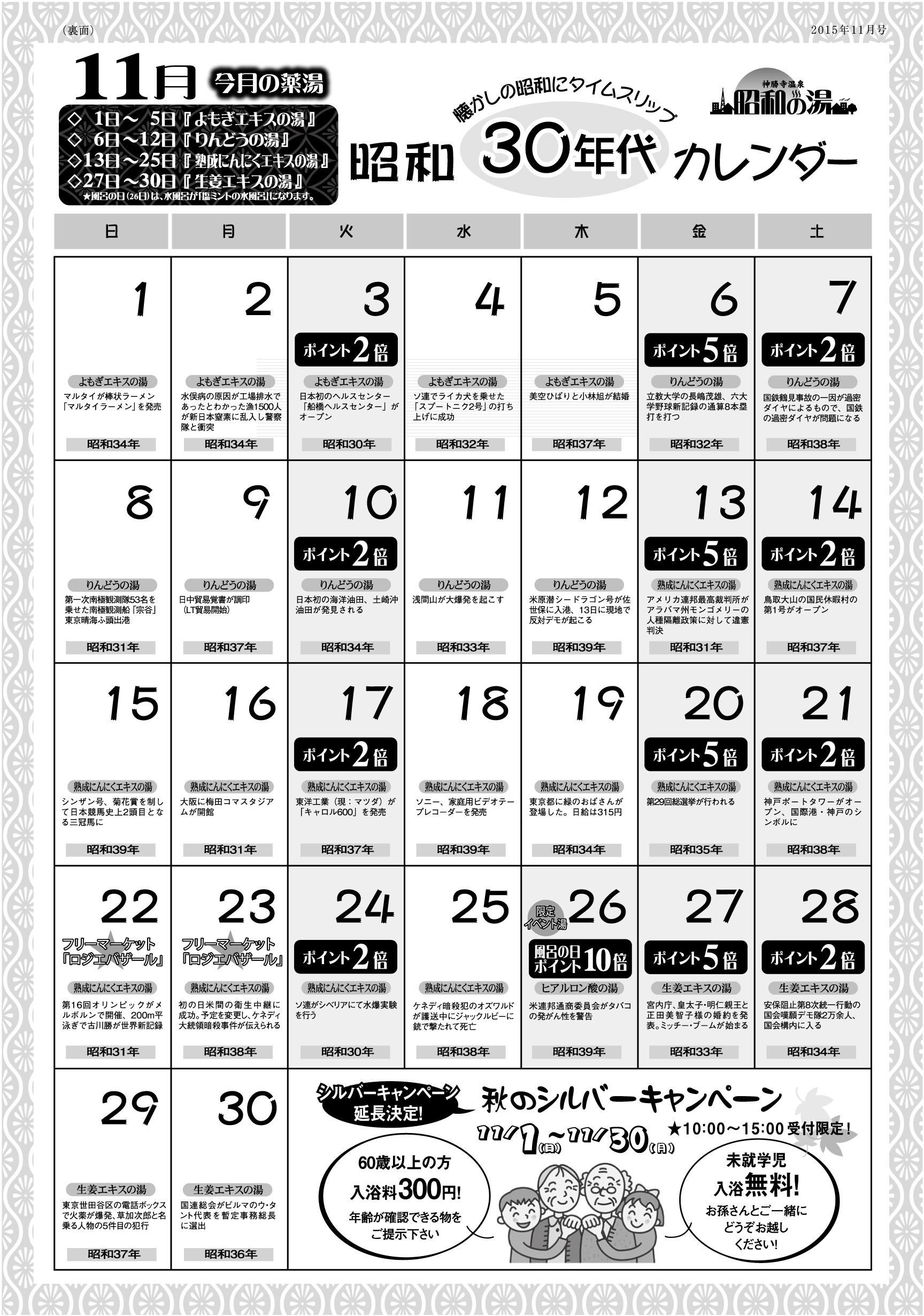 かわら版11月号<薬湯カレンダーはこちら>