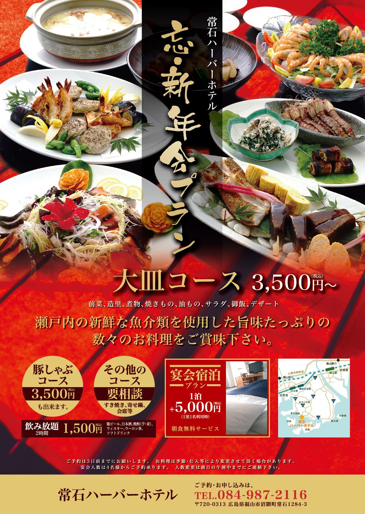 常石ハーバーホテルから本格的な料理を楽しむ忘年会・新年会プランが登場