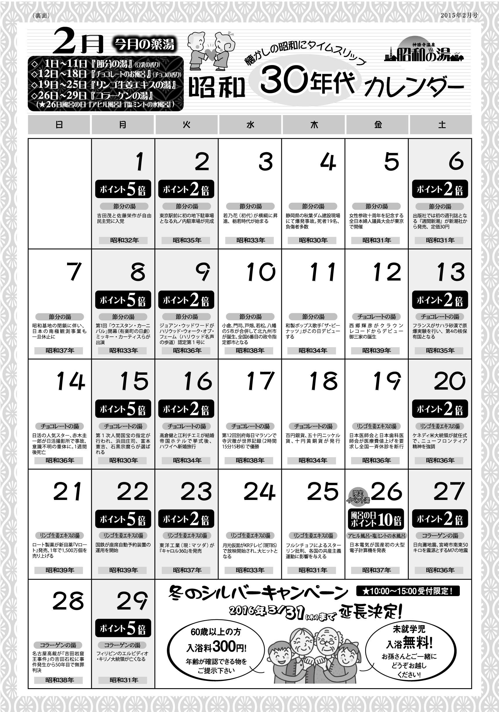 かわら版2月号<週替わり薬湯カレンダーはこちら>