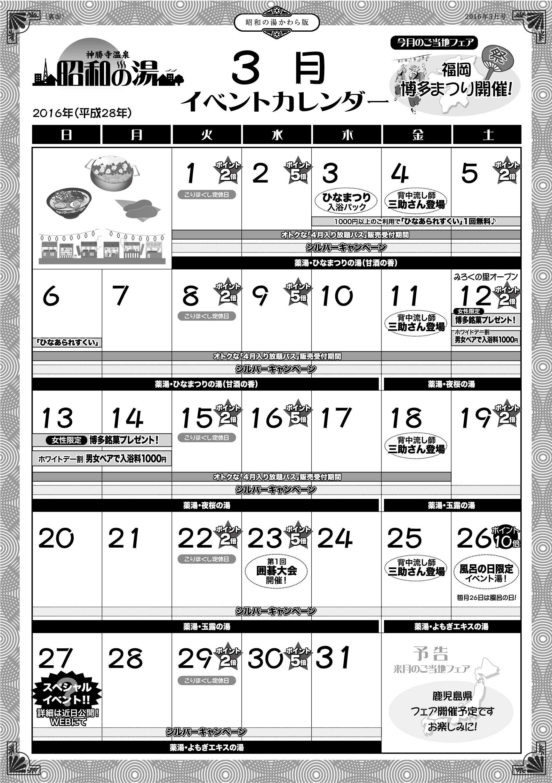 かわら版カレンダー