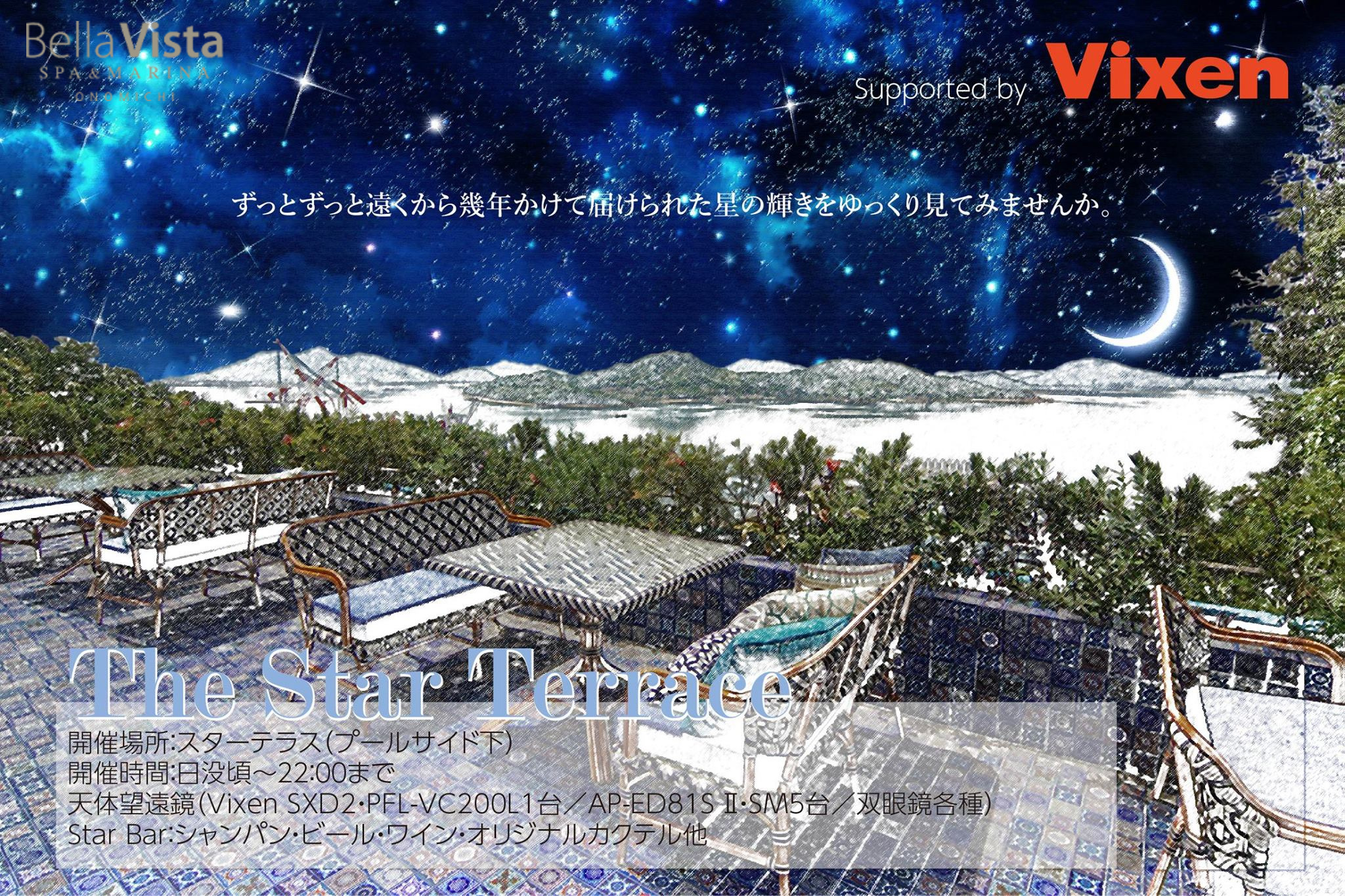 ベラビスタで瀬戸内の星空散歩が可能に!ビクセン社の全面サポートによる「ザ・スターテラス」をリニューアルオープン