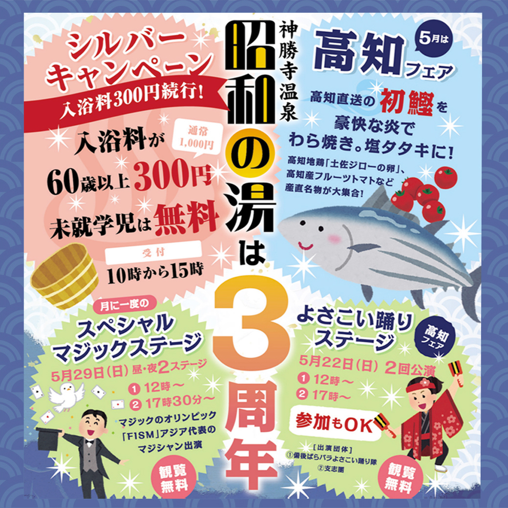 昭和の湯の【高知フェア】は5/31まで!