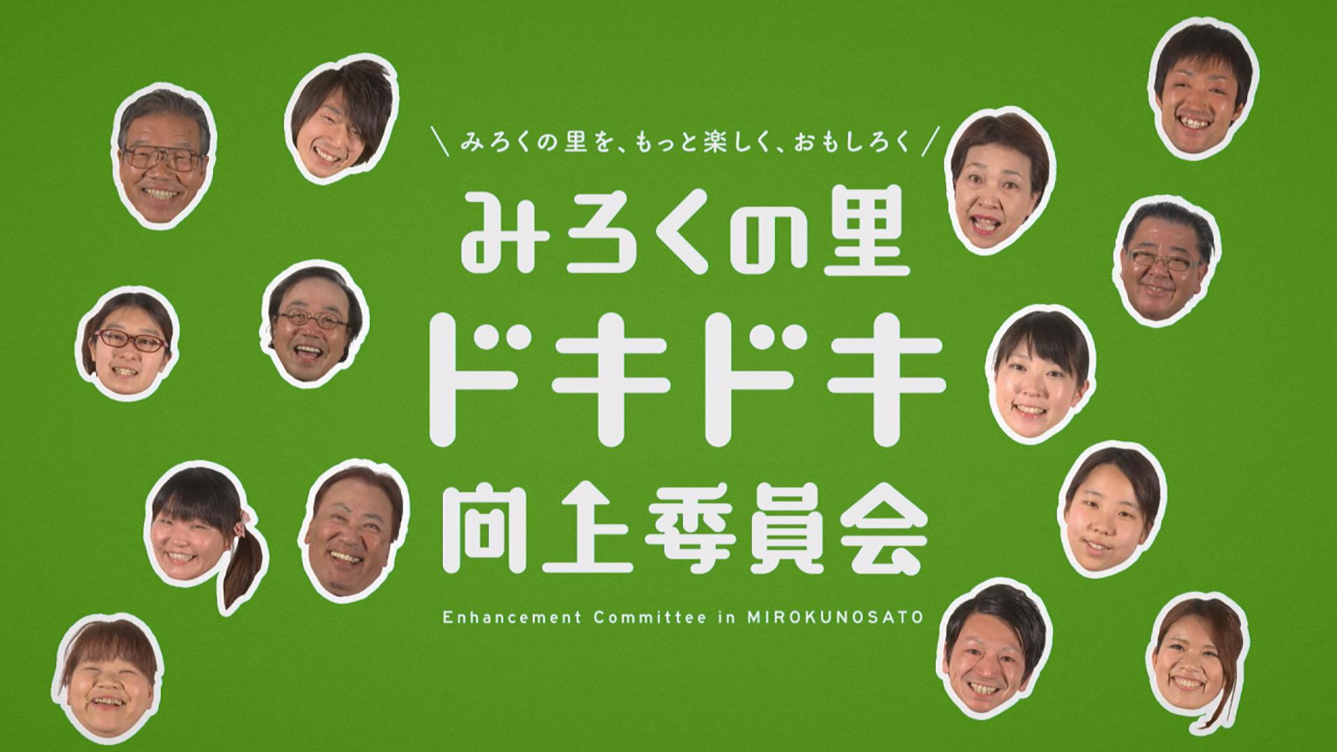 \Change!/みろくの里キャンペーン第3弾