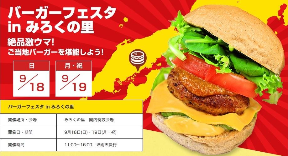 「ハンバーガーフェスタ2016 in みろくの里」開催。9月18日19日ご当地バーガー12店舗が集結