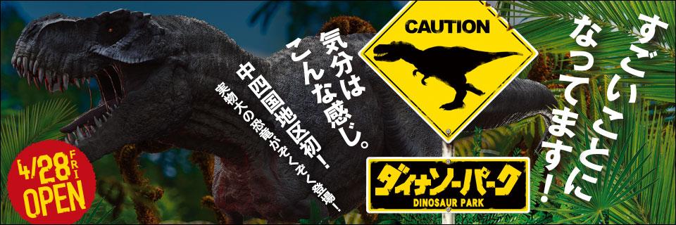 みろくの里の新エリア!ライフサイズの恐竜20体が生息する「ダイナソーパーク」4/28にオープン