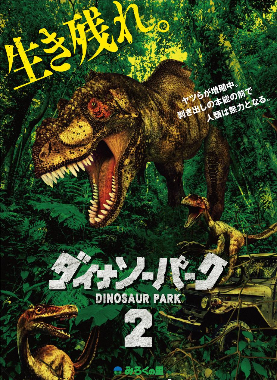「ダイナソーパーク2」第二幕始まる。恐竜に破壊される!? 新恐竜10体も現れ緊迫感あふれた世界感に