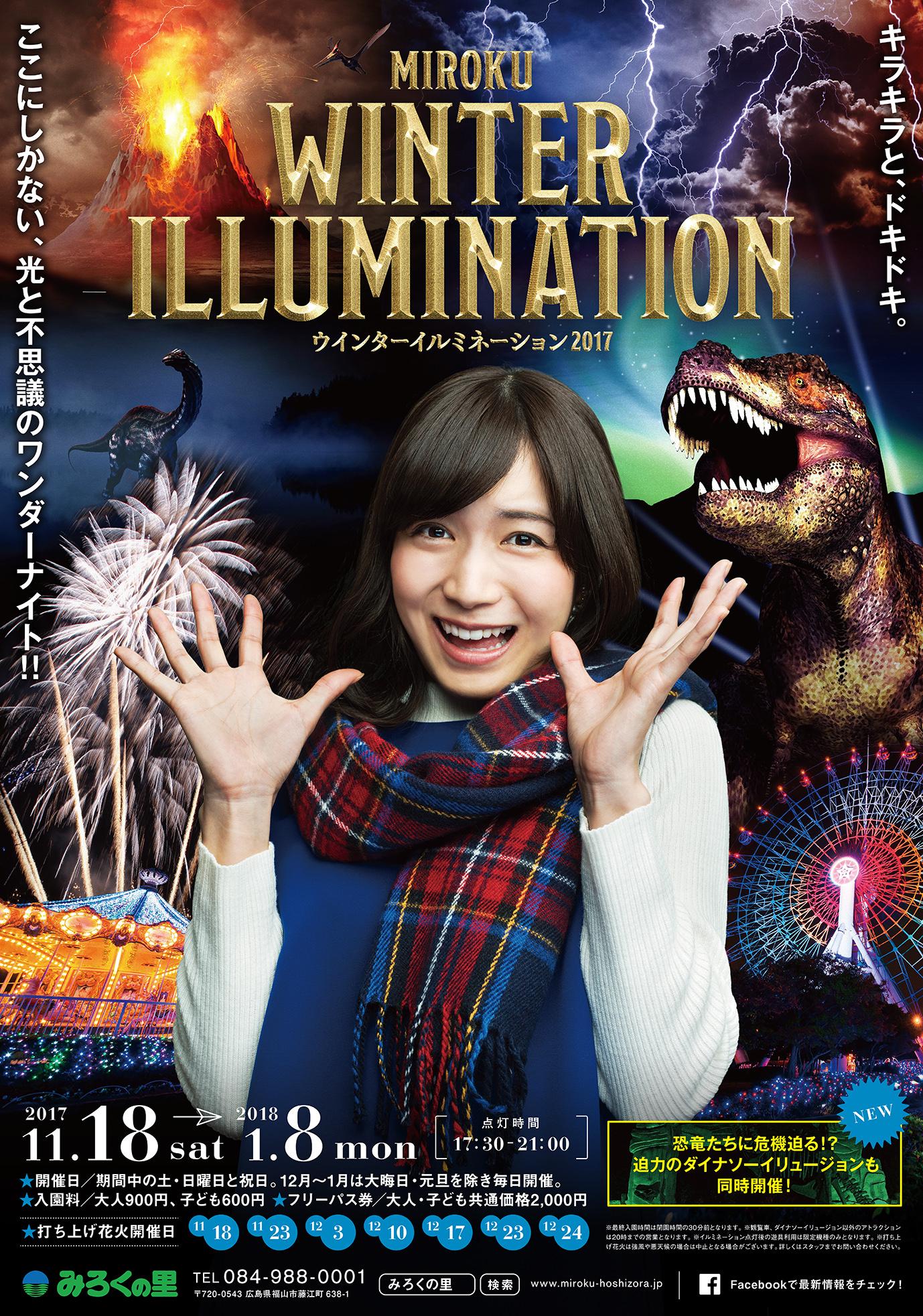 """""""みろくの里 ウインターイルミネーション2017""""11月18日(土)スタート。恐竜絶滅のストーリーを仮想体験「ダイナソーイリュージョン」登場"""