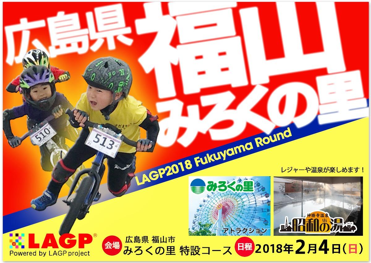 """LAGP2018 Fukuyama Round""inみろくの里 2/4開催!"
