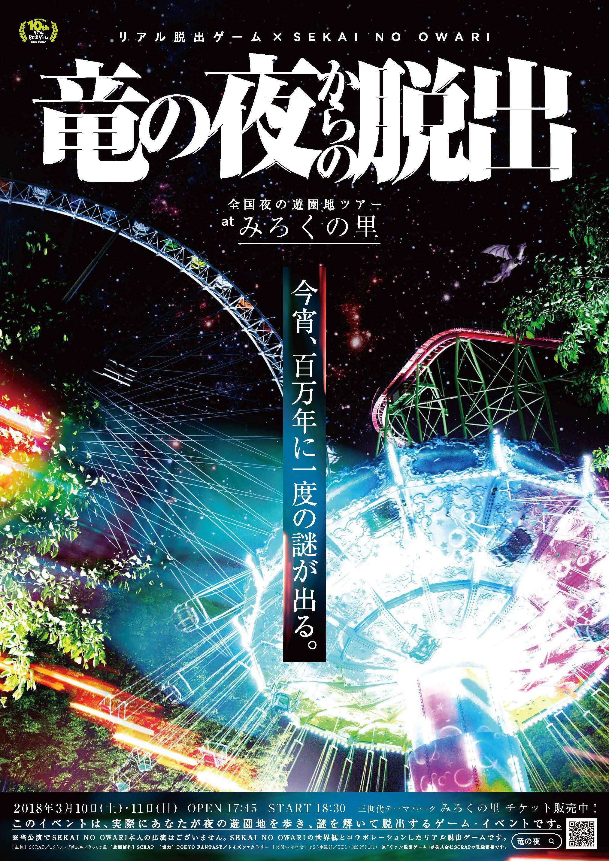 リアル脱出ゲーム×SEKAI NO OWARI全国夜の遊園地ツアー「竜の夜からの脱出」3/10,11みろくの里で開催