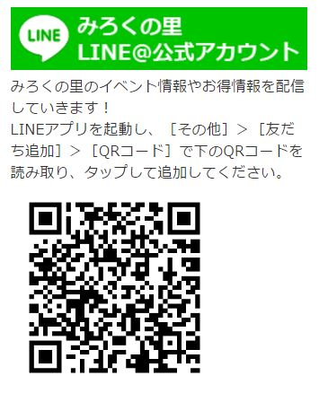 [LINE@公式アカウント]みろくの里のイベントやお得な情報を配信しています。お友だちになってね!