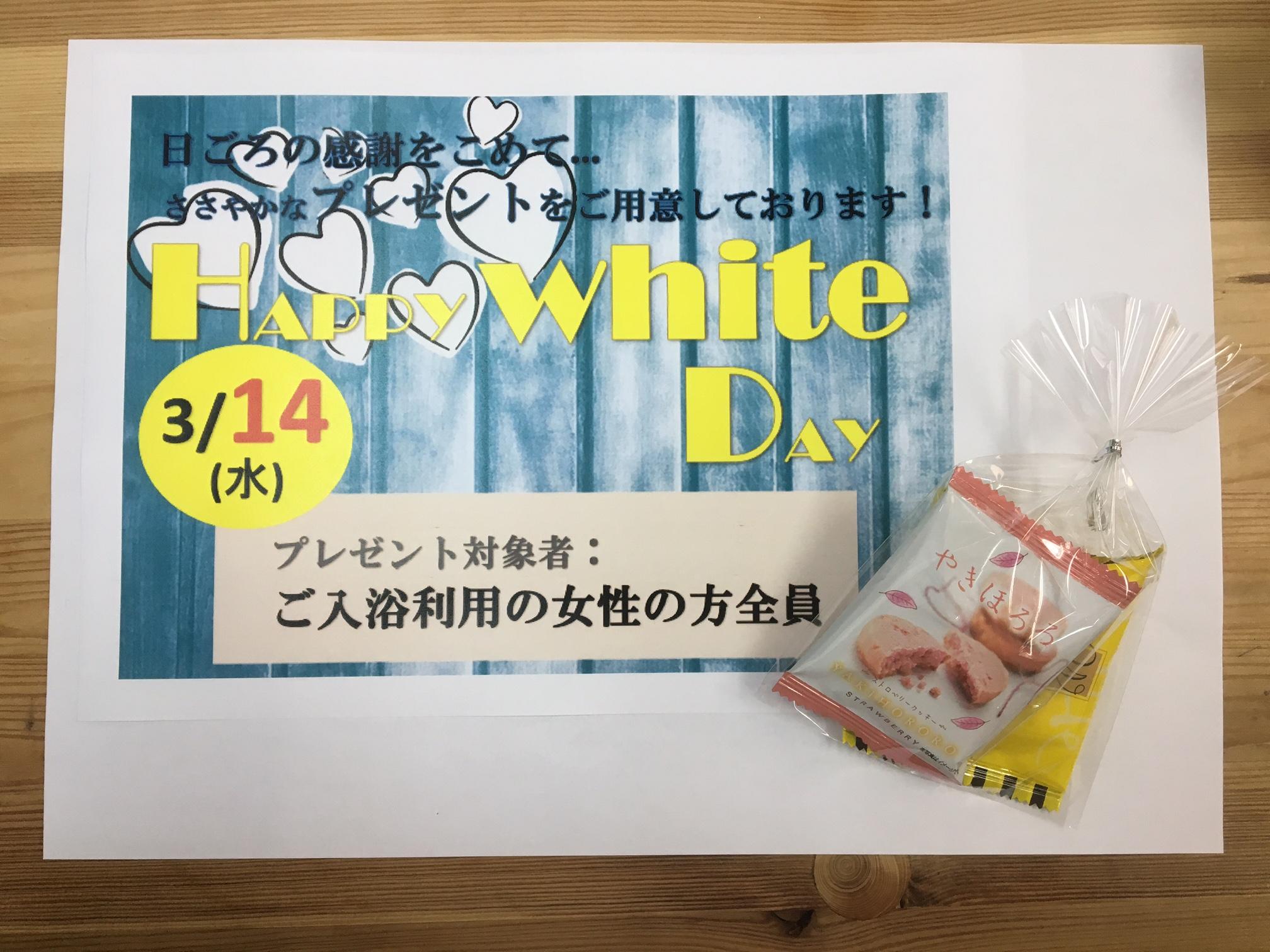 3月14日ホワイトデーのお楽しみ 神勝寺温泉 昭和の湯