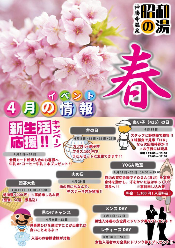 [神勝寺温泉 昭和の湯]4月は「良い子の日」などイベントが盛りだくさん!日帰り天然温泉で一日ゆっくり!