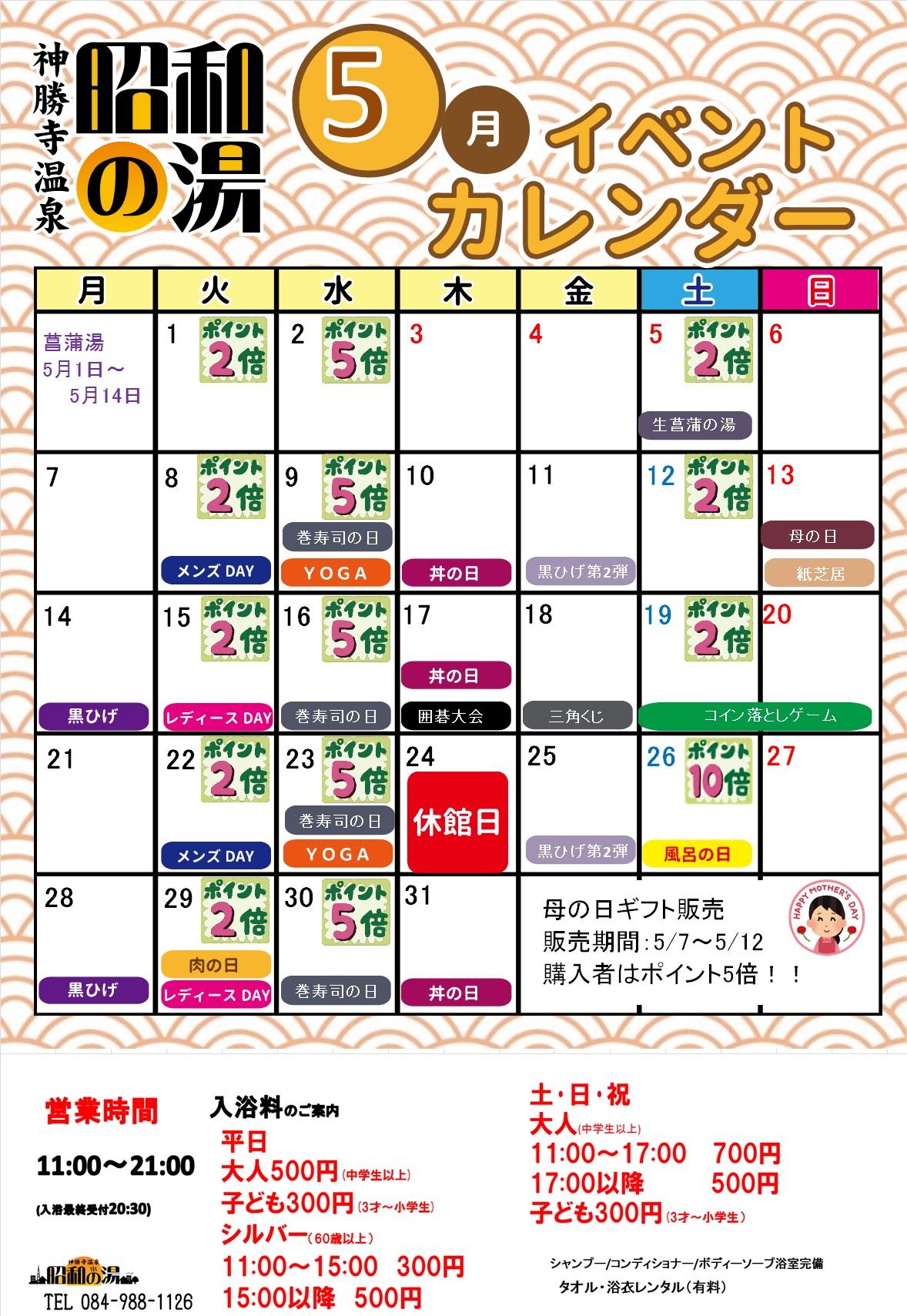 5月イベントカレンダー!お得なポイントデーもございます。