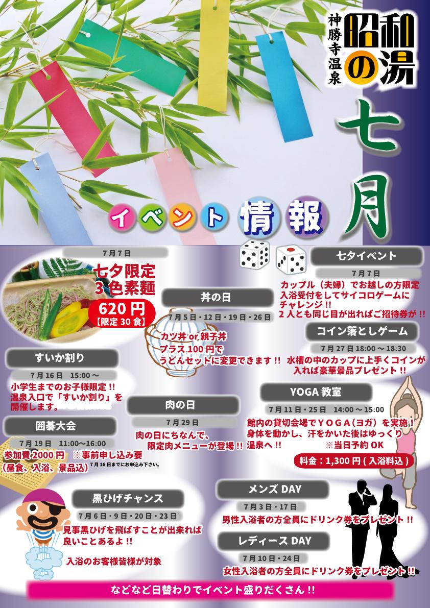 [神勝寺温泉 昭和の湯]夏本番に向かう7月は、「七夕の日」など季節のイベントが盛りだくさん!
