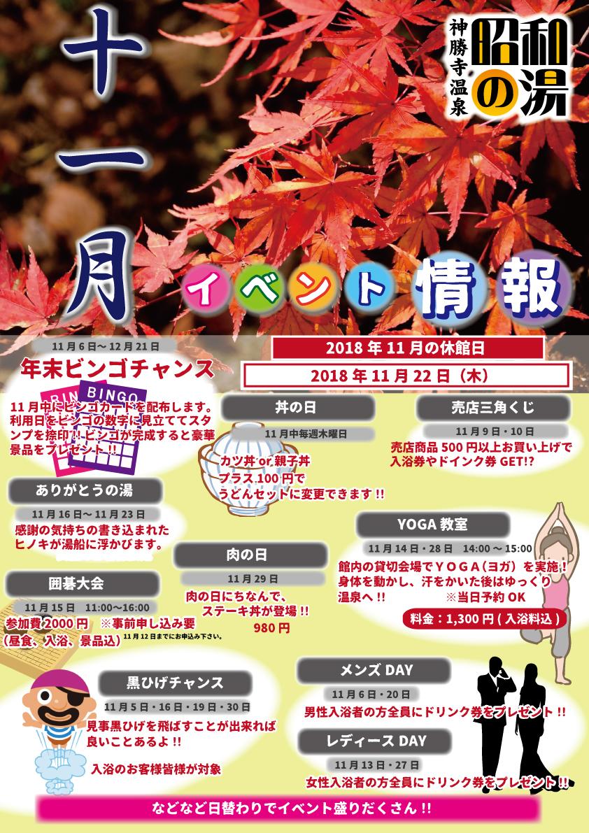 [神勝寺温泉 昭和の湯]寒くなる11月は「年末ビンゴゲーム」や「ありがとうの湯」で心も身体もあたためよう!